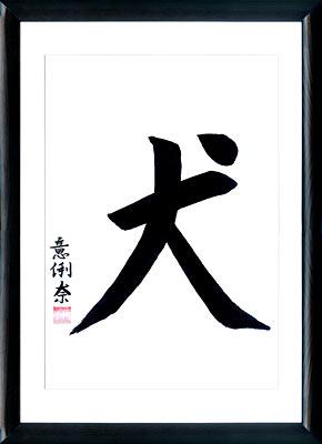http://www.japancalligraphy.eu/images/horoscope/dog.jpg
