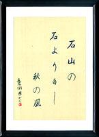 Haiku de Matsuo Bashô. Caligrafía japonesa