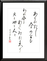 Haiku by Sasaki Nobutsuna Heaven, Earth, Man. Kana