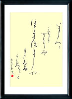 Tanka poetry. Japanese calligraphy Kana