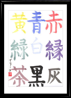 Japanese calligraphy. Kanji Colours