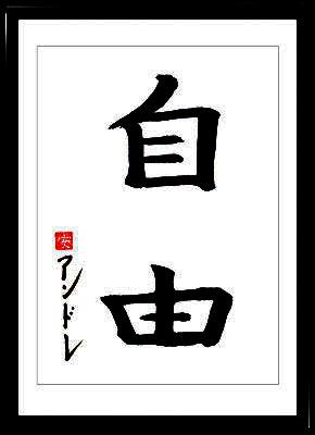 http://www.japancalligraphy.eu/images/kanji/freedom.jpg