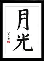 La luz de la luna. Kanji. Estilo kaisho