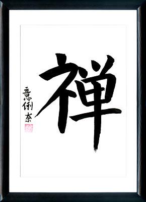 caligrafa japonesa kanji zen