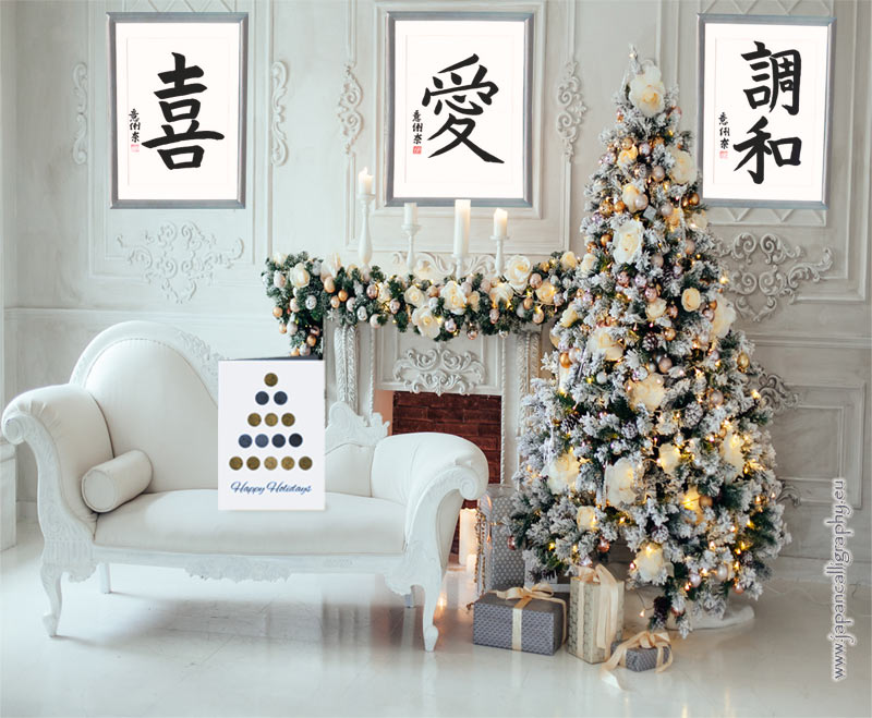 Japanese calligraphy for Living Room