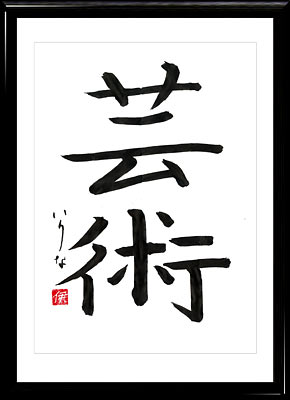 Shodo Japanese Calligraphy Art