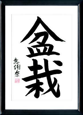 Gallery of Japanese calligraphy: Kanji, Kana