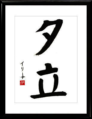 Japanese calligraphy. Kanji Hot waterfall