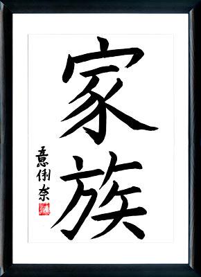shodo la calligraphie japonaise la famille. Black Bedroom Furniture Sets. Home Design Ideas