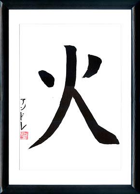 Feuer Auf Japanisch shodo japanische kalligraphie das feuer