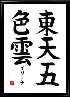 shodo la calligraphie japonaise dans le ciel en est les. Black Bedroom Furniture Sets. Home Design Ideas