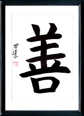 shodo la calligraphie japonaise la bont. Black Bedroom Furniture Sets. Home Design Ideas