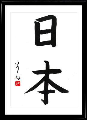 Gallery Of Japanese Calligraphy Kanji Kana
