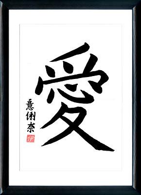 """Résultat de recherche d'images pour """"amour en japonais calligraphie"""""""""""