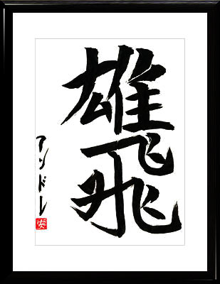 Japanese calligraphy. Kanji To play an active part