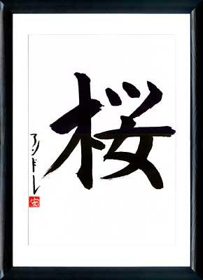 shodo la calligraphie japonaise sakura cerisier japonais. Black Bedroom Furniture Sets. Home Design Ideas