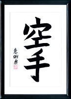 Japanese calligraphy Karate