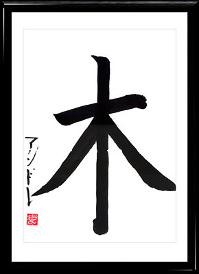 Shodo Japanese Calligraphy Tree Wood